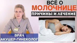 молочница лечение, причины, симптомы, диагностика вульвовагинального кандидоза