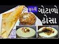 Dosa Recipe સુરત નો ફેમસ બટર-ચીઝ ગોટાળો ઢોસા   Gotalo Dosa   Street Food
