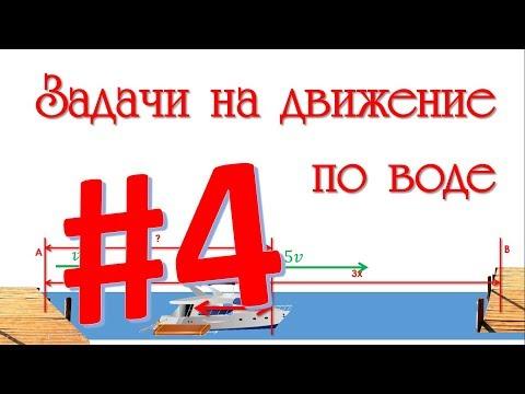 Задачи на движение по воде ЕГЭ и ОГЭ #4
