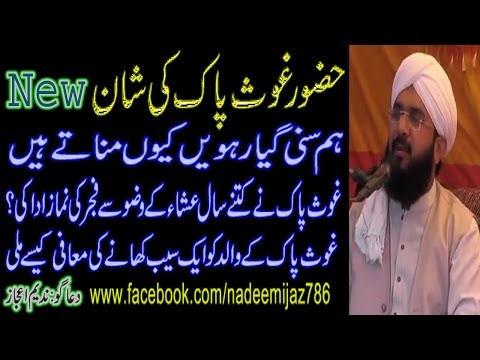 Huzoor ghous azam ki shan by Hafiz imran aasi 2017