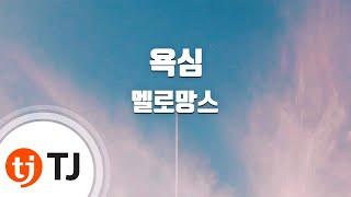 [TJ노래방] 욕심 - 멜로망스(MeloMance) / TJ Karaoke