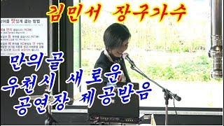 💓김민서💓장구가수💓 만의골 공연장 우천시 새롭게 제공받다!! 🎶군산항아🎶를 열창!