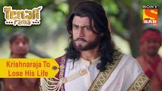 Your Favorite Character | Krishnaraja To Lose His Life | Tenali Rama