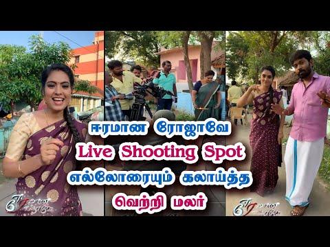 ஈரமான ரோஜாவே சீரியல் ஸ்பாட்   Eeramana Rojave Serial Shooting Spot Live