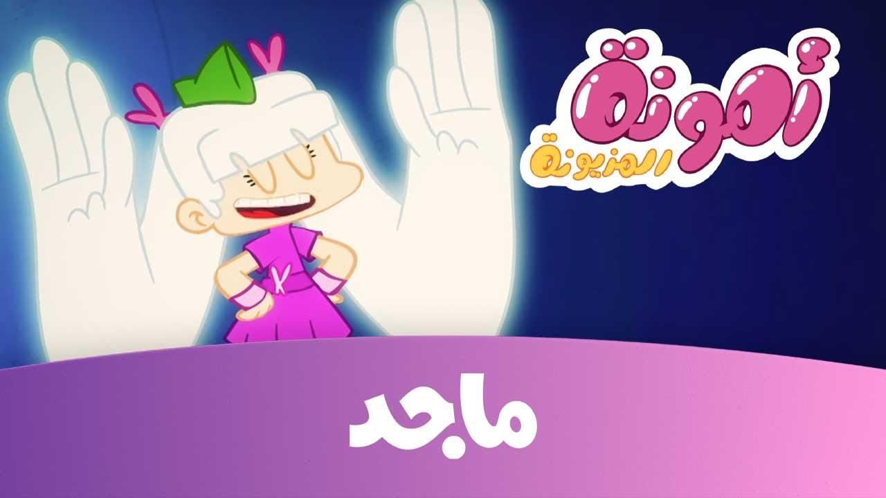 أمونة - المشط السحري ج2-  قناة ماجد - Majid kids TV