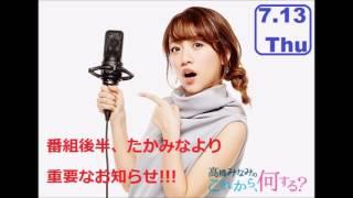 祝!高橋みなみ2ndシングル発売決定!!! 「将棋のルールを知らなくて...