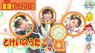 【童謡ダンス2018】とけいのうた♪