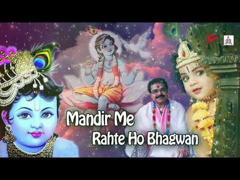 मंदिर में रहते हो भगवन !! Latest Bhajan Song 2018 !! Mridul Krishna Shastri Ji