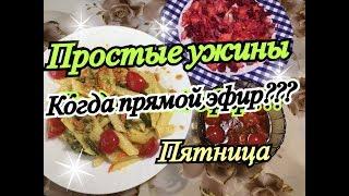 Ужин для всей семьи/Куриный рулет с сыром / Макароны с брокколи / Простой ужин