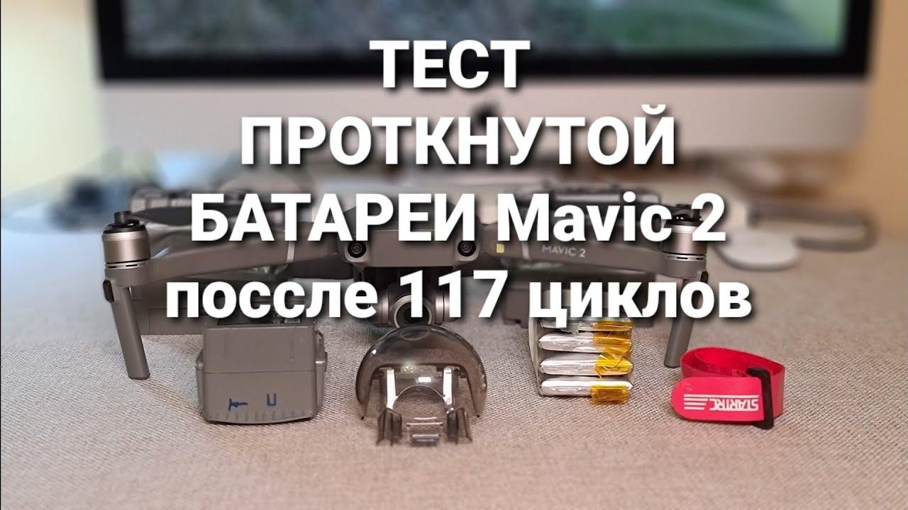 Реальный тест проткнутой батареи Mavic 2 на 117 цикле.