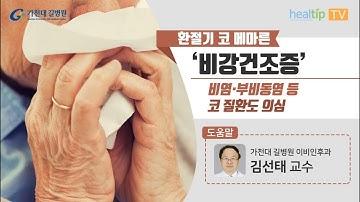 환절기 코 메마른'비강건조증' 비염‧부비동염 등 코 질환도 의심