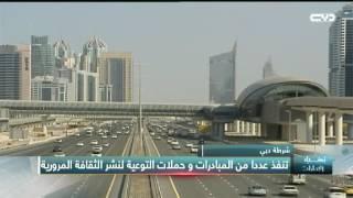 أخبار الإمارات – شرطة دبي تنفذ عدداً من المبادرات وحملات التوعية لنشر الثقافة المرورية