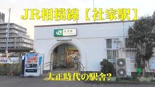 JR相模線【社家駅】/神奈川県海老名市