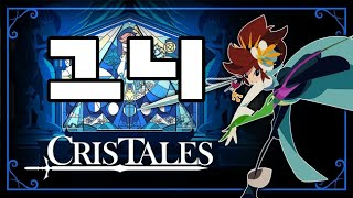 Cris Tales - GamePlay  Walkthrough Part 14 No Commentary