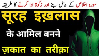 Taweez Likhne Ka Waqt Aur Time / Konsa Taweez Kis Din Likhna