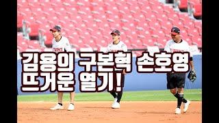 LG트윈스 김용의 구본혁 손호영, 뜨거운 열기 속 수비훈련