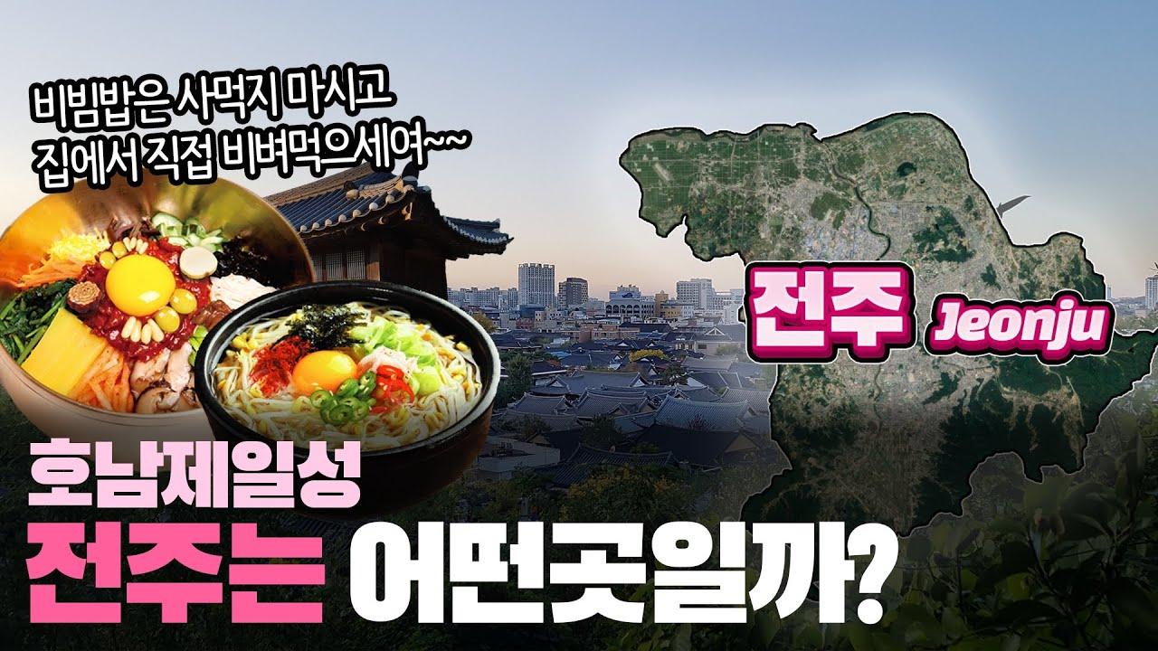 [전주] 호남제일성 전라북도 전주시는 어떤곳일까? 자세하게 알아보자!