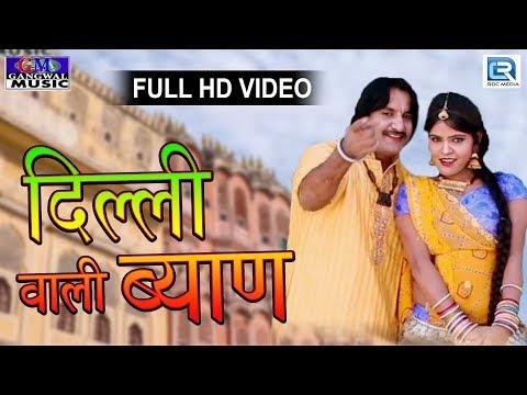 नए साल का ब्रांड न्यू DJ सॉन्ग   दिल्ली वाली ब्याण - FULL VIDEO   Banwari Gangwal   RDC Rajasthani