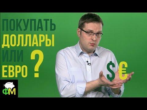 ОБВАЛ РУБЛЯ! Что покупать доллар или евро? // Фанимани