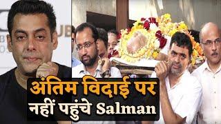 Rajkumar Barjatya के Funeral में उमड़ा पूरा Bollywood, लेकिन नहीं पहुंचे Salman