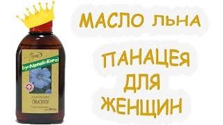 Масло льна - панацея для женщин! Советы, применение, впечатления