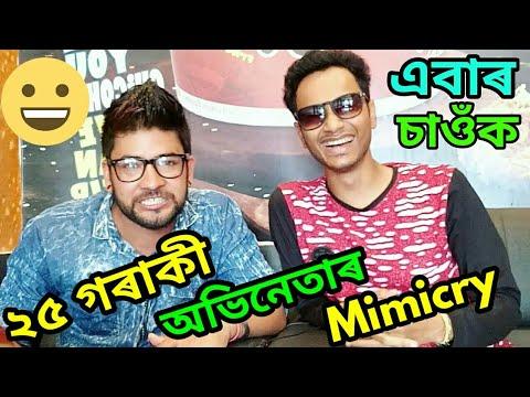 এনেকুৱা Mimicry আগত দেখিছিল নে? 😂25+ Actors best Mimicry by Mohan Raaz.  Most funny