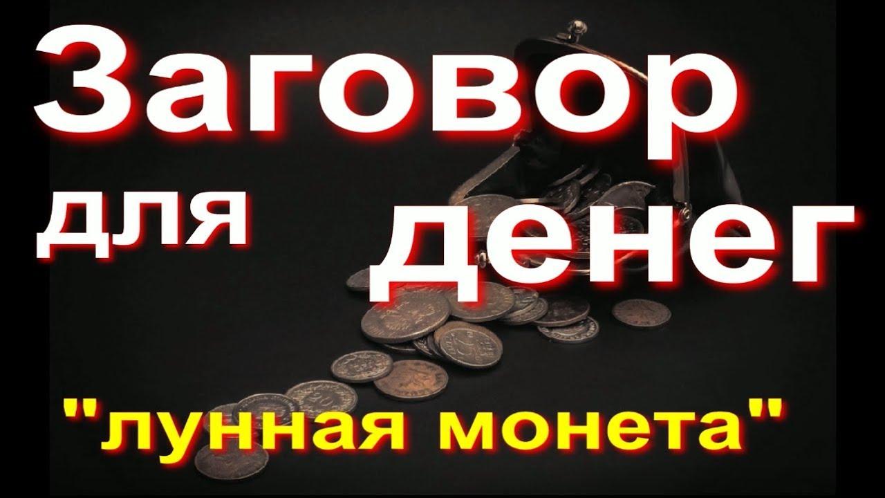 Заговор для денег