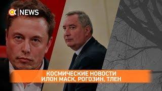 Стрим: новости о космосе, Илон Маск, Рогозин, тлен