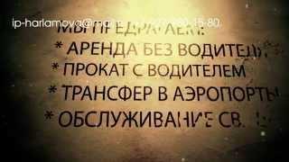 Аренда автомобилей без водителя в Ульяновске(, 2013-04-10T21:52:59.000Z)