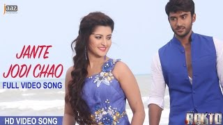 Jante Jodi Chao – Mohammed Irfan – Rokto Ft. Pori Moni, ‎Roshan‬ Video Download