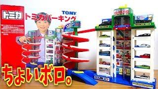 今回は少し前に購入したトミカパーキング☆付属品足らないw 坂道走らなー...