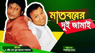 Eid Comedy Natok 2019 | Matborer 2 jamai মাতবরের ২ জামাই Siddikur Rahman, Obid Rehan #matborer2jamai