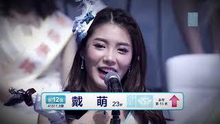 SNH48 第四届偶像年度人气总决选启动宣传片
