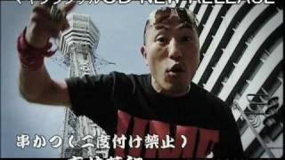 赤井英和 with ICHIMONKAI 串かつ(二度付け禁止) 8月5日 マキシシン...