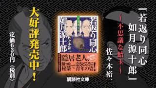 講談社文庫 7月15日刊行! 『若返り同心 如月源十郎 不思議な飴玉』 佐...