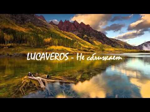 Скачать бесплатно lucaveros — не сближает. Слушать музыку.