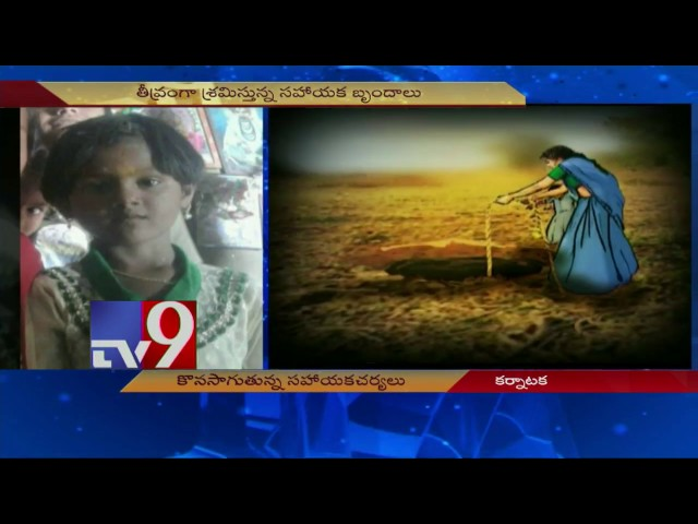 Girl in Borewell : Cauvery to see light of day ! - TV9