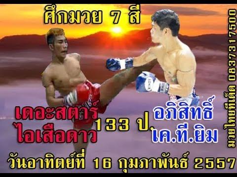 ทัศนมวยไทย 7 สี วันอาทิตย์ที่ 16 กุมภาพันธ์ 2557 เวทีช่อง 7 สี พร้อมฟอร์มหลัง