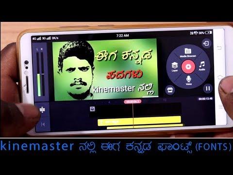 kinemaster Custom fonts install in first time Kannada, Apk Editor    Explain by mister guna - 2019