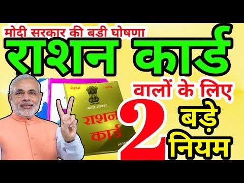 PM मोदी का बडा ऐलान-सभी आधार कार्ड वालों को मिलेगा 80 हजार रुपये -breaking news today from YouTube · Duration:  2 minutes 16 seconds