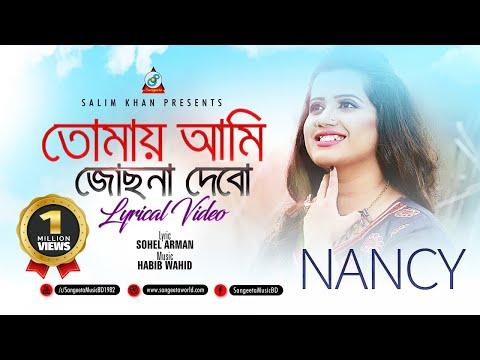 Nancy - Tomay Ami Josna Debo   তোমায় আমি জোছনা দেবো   New Lyrical Video 2018