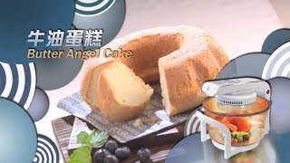Recipe: 牛油蛋糕 Butter Angel Cake