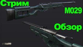 Escape From Tarkov гайд обзор - оружие - снайперская винтовка - СВ-98.