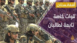 طالبان ترسل قوات خاصة إلى مطار #كابل