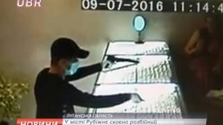У місті Рубіжне скоєно розбійний напад на ювелірний магазин. #UBR 11.07.2016