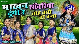 माखन दूंगी रे साँवरिया थोड़ी बंसी तो बजाये - Makhan Dungi Re Sawariya - Vidhi Sharma   KRISHNA BHAJAN