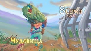 Серия 8. Часть 1 | Чудовища. Земли Былых Легенд | Dungeons and Dragons