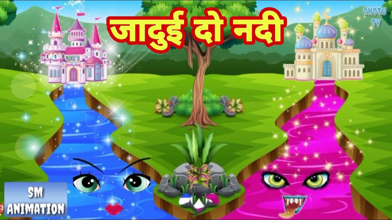 जादुई दो रंग की नदी - Hindi kahaniya || Jadui kahaniya || Kahaniya || hindi kahaniya || Chotu Tv