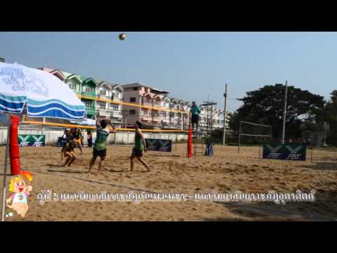 ผลการแข่งขันกีฬาวอลเลย์บอลชายหาด ประจำวันที่ 9 กุมภาพันธ์ พ.ศ.2558