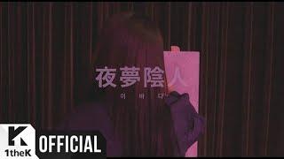Смотреть клип Leebada - Night Dream